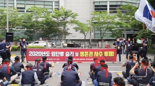 지난 8일 진행된 한국씨티은행 노조의 2020년도 임단투 승리 및 생존권 사수 투쟁 집회. [사진=한국씨티은행지부]