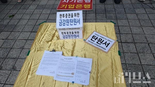 전국 사모펀드 사기피해공동대책위원회가 22일 금융감독원의 제재심을 앞둔 한국투자증권을 위해 마련한 탄원서. [사진=더리브스]