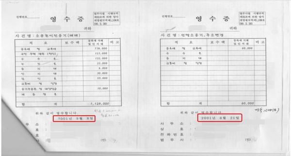 소유권이전등기(매매)영수증과 매도인 선말소등기영수증. [사진=제보자 제공]
