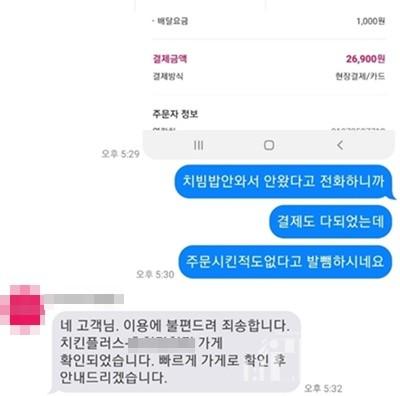고객 A씨가 배달앱에 '치빔밥'이 안왔다고 문의한 내용. [사진=제보자]